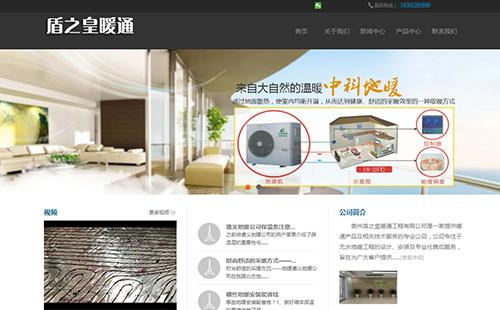 贵州盾之皇暖通工程有限公司