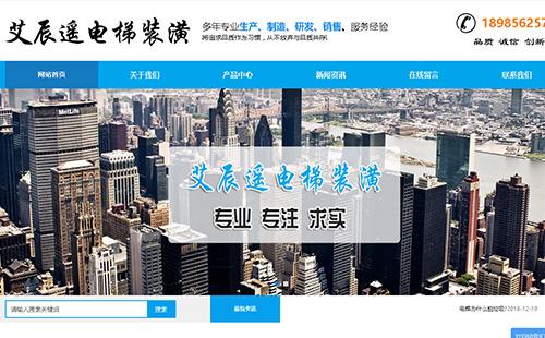 u优发国际娱乐官网艾辰遥电梯装潢有限公司