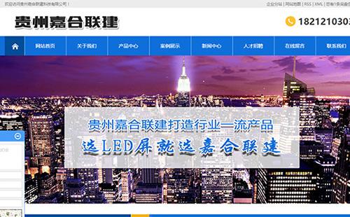 贵州嘉合联建科技有限公